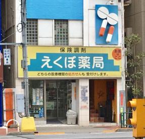 えくぼ薬局の画像1