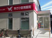 アサヒ薬局医大前店