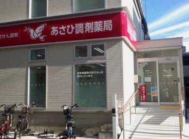 アサヒ薬局医大前店の画像1