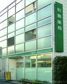 株式会社秋島薬局 大森店の画像1