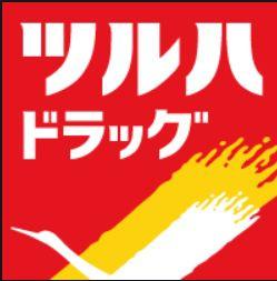 ツルハドラッグ 川崎店の画像1