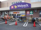 Welpark(ウェルパーク) 大泉学園店