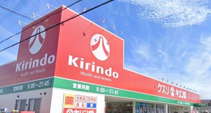 キリン堂 小野本町店の画像1
