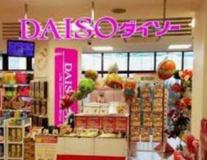 DAISO(ダイソー) 雑色水門通り店
