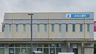 みなと銀行小野支店の画像1