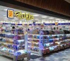 マツモトキヨシ 西大井駅前店の画像1