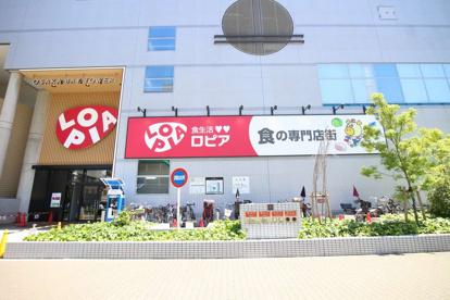 ロピア大阪ベイタワー店の画像1