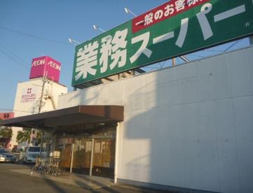 業務スーパー 小野店の画像1