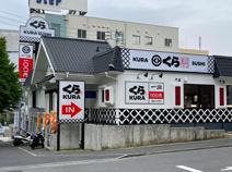 くら寿司 たまプラーザ駅前店