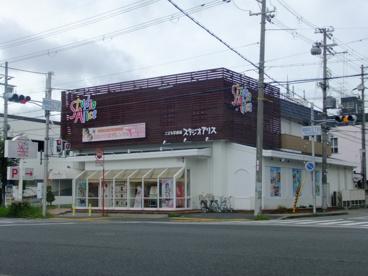 スタジオアリス 甲子園店の画像1