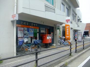 尼崎潮江郵便局の画像1