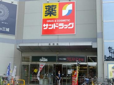 サンドラッグ 尼崎潮江店の画像1