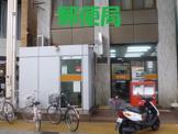 草津大路郵便局