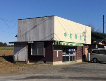 中村屋食堂の画像1