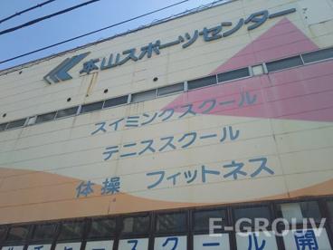 本山スポーツセンターの画像2