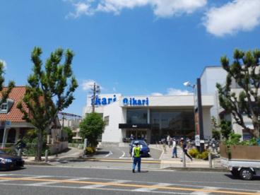 いかりスーパーマーケット箕面店の画像1