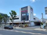 SUPER MARKET KOHYO 箕面店