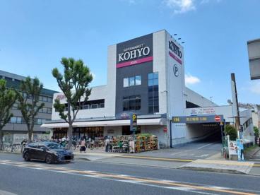 SUPER MARKET KOHYO 箕面店の画像1