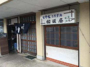 松坂屋の画像1