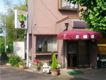 三浦屋食堂の画像1