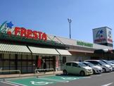 フレスタ西条店