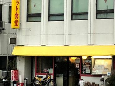 ヨット食堂駅前本店の画像1