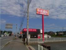ラーメン屋さん石岡本店