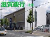 滋賀銀行 草津西
