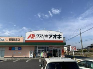 クスリのアオキ 石岡若宮店の画像1