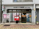 名古屋大久手郵便局