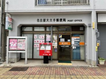 名古屋大久手郵便局の画像1