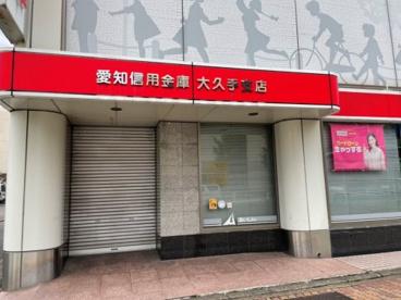 愛知信用金庫大久手支店の画像1