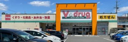 V・drug 柴田店の画像1