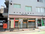 神戸房王寺郵便局の画像1
