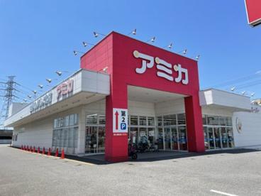 業務用食品スーパー アミカ 東海名和店の画像1