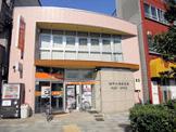 神戸大橋郵便局