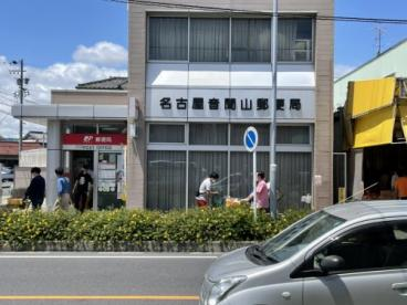 名古屋音聞山郵便局の画像1
