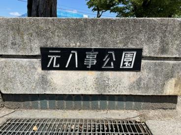 元八事公園の画像1