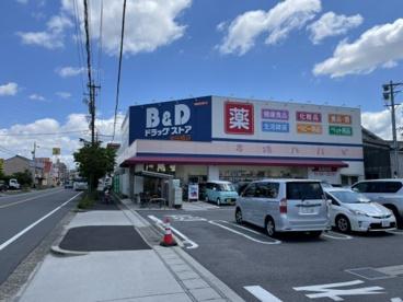 B&Dドラッグストア 島田橋店の画像1