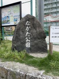 ながた公園の画像1