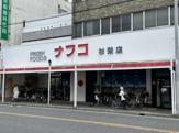 ナフコ 杉栄店