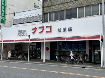 ナフコ 杉栄店の画像1