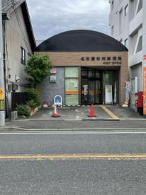 名古屋杉村郵便局の画像1