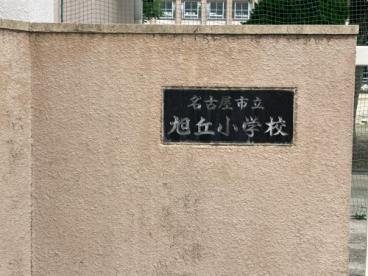 名古屋市立旭丘小学校の画像1
