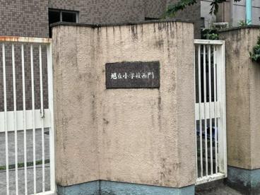 名古屋市立旭丘小学校の画像2