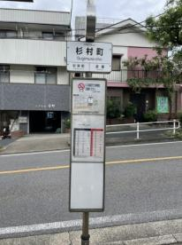 杉村町 バス停の画像2