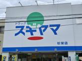 ドラッグスギヤマ 杉栄店