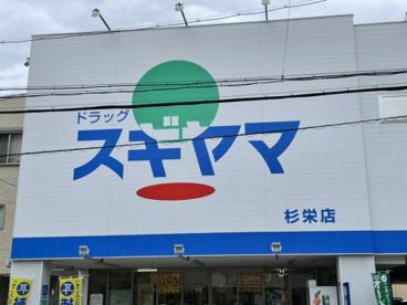 ドラッグスギヤマ 杉栄店の画像1