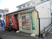 神戸月見山郵便局の画像1