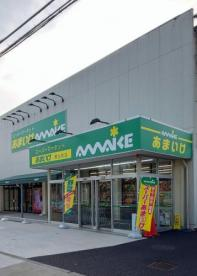 スーパーあまいけ東大和店の画像1